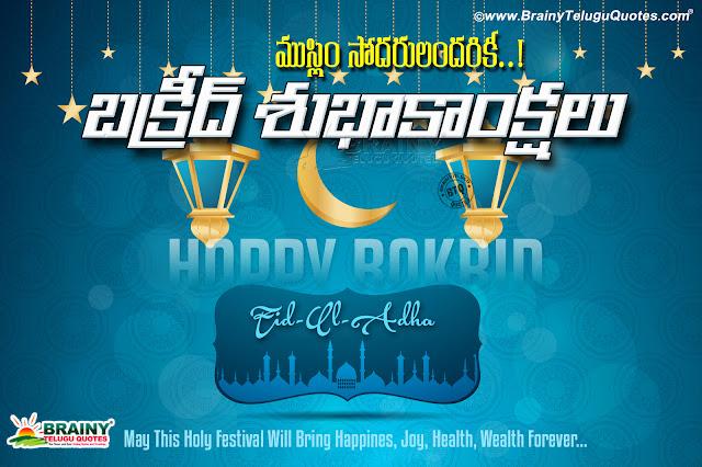 telugu bakrid, happy bakrid greetings in telugu, telugu bakrid significance telugu bakrid wallpapers