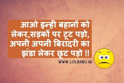 Aarkshan virodhi status