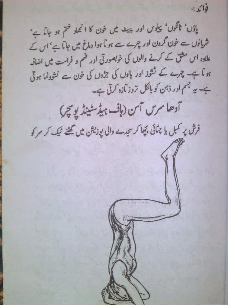 learn yoga in urdu language: آد ھا سرس آسن half headstand ...