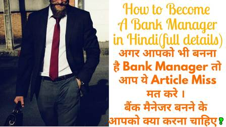 How To Become A Bank Manager in Hindi