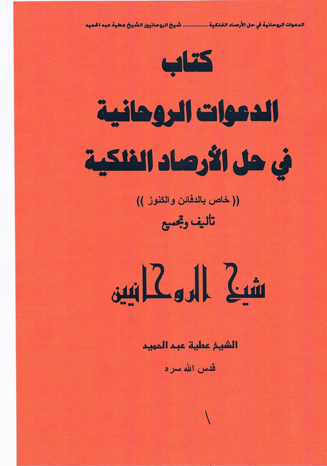 كتب الشيخ عطية عبد الحميد مجاناً