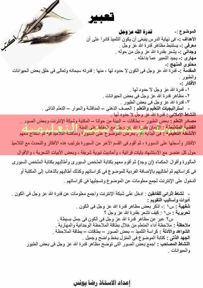 نموذج تحضير لغة عربية حديث للصف الرابع والخامس والسادس الابتدائى الترم الثانى بالقرائية روعة جدا  17353521_1311420428894119_8977932809852241341_n