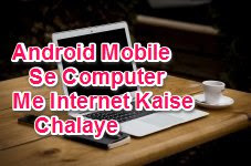 Android Mobile Se Computer Me Internet Kasie Chalaye