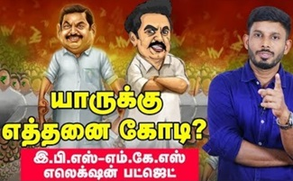 150 தொகுதி Target ! அலறும் ADMK & DMK சீனியர்கள்! | Elangovan Explains