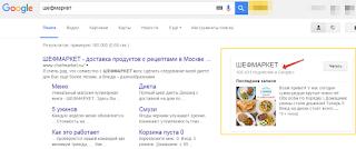 Информация о подписке Google+ в выдаче