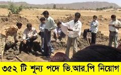 VRP recruitment || ৩৫২ টি ফাঁকা পদে গ্রামীন সম্পদ কর্মী নিয়োগ পশ্চিম মেদিনীপুর জেলায়।