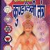 क्रियात्मक कुण्डलिनी तंत्र : महर्षि यतीन्द्र | Kriyatmak Kundalini Tantra : by Maharshi Yatindra Hindi PDF Book