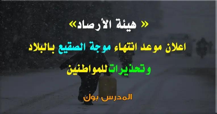 الأرصاد تعلن موعد انتهاء موجة الصقيع في البلاد..بالفيديو