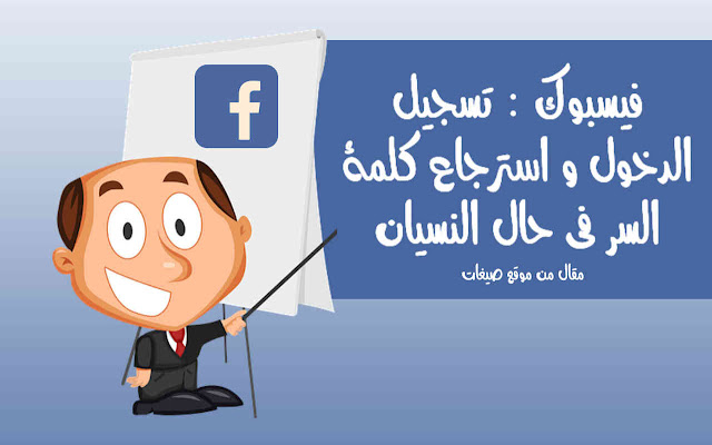 نسيان رقم السري فيسبوك