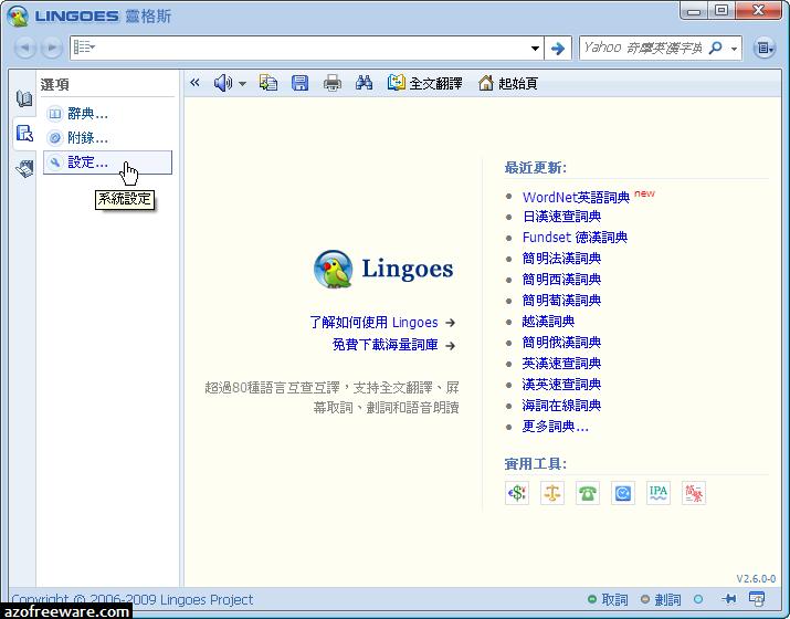靈格斯翻譯家 Lingoes Translator 2.9.2 免安裝中文版 - 免費翻譯軟體 - 阿榮福利味 - 免費軟體下載
