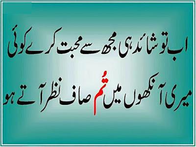 urdu shayari wallpaper sad urdu poetry shayari 2018 islamic sher