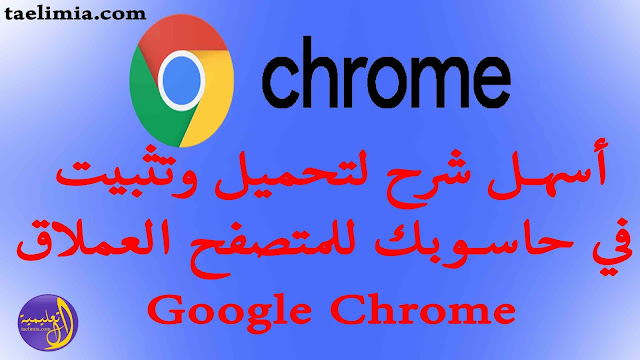 شرح, تحميل, وتثبيت ,متصفح, Google ,Chrome,