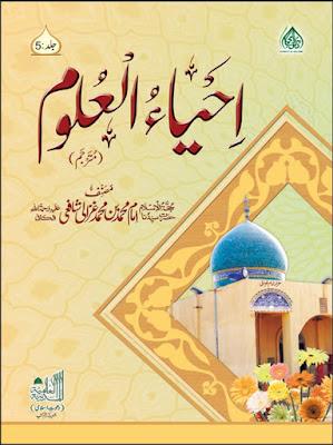 Download: Ihya-ul-o-Uloom Volume 5 pdf in Urdu by Imam Ghazali Shafai