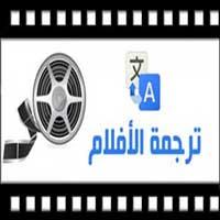 ترجمة الأفلام