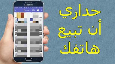 تحذير : هذا التطبيق الخطير يسترجع جميع الصور المحدوفة في هاتفك - جرب بنفسك -