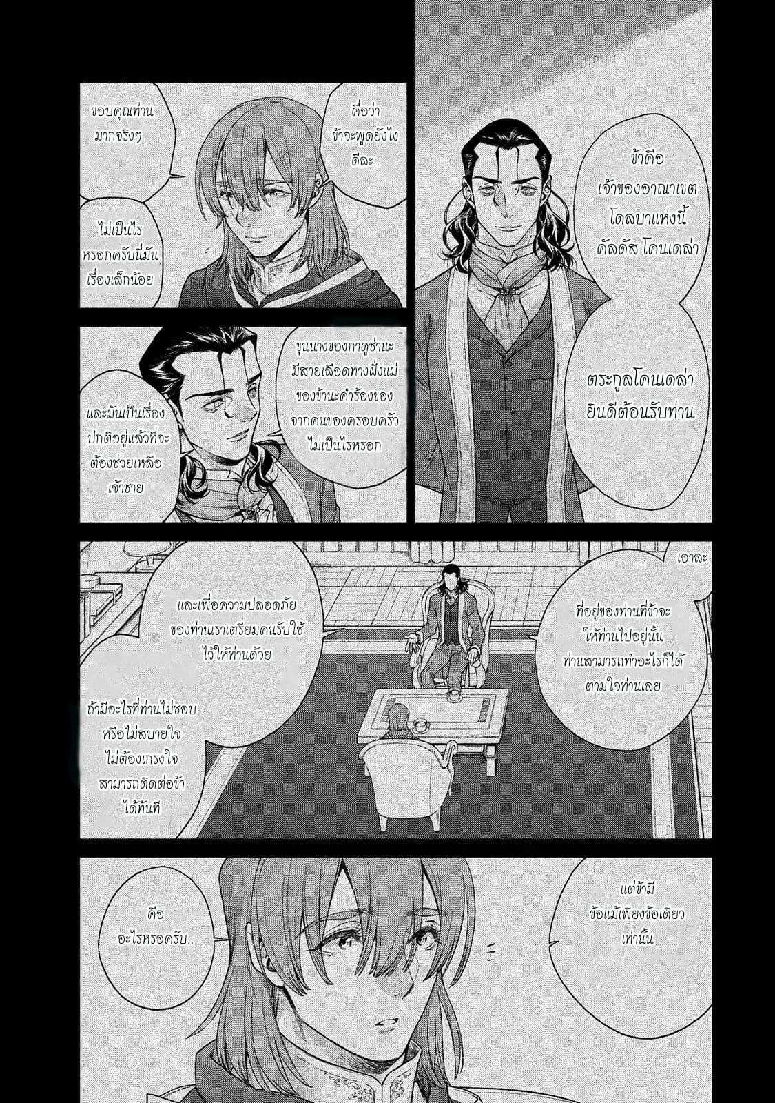 อ่านการ์ตูน Henkyou no Roukishi - Bard Loen ตอนที่ 11 หน้าที่ 7