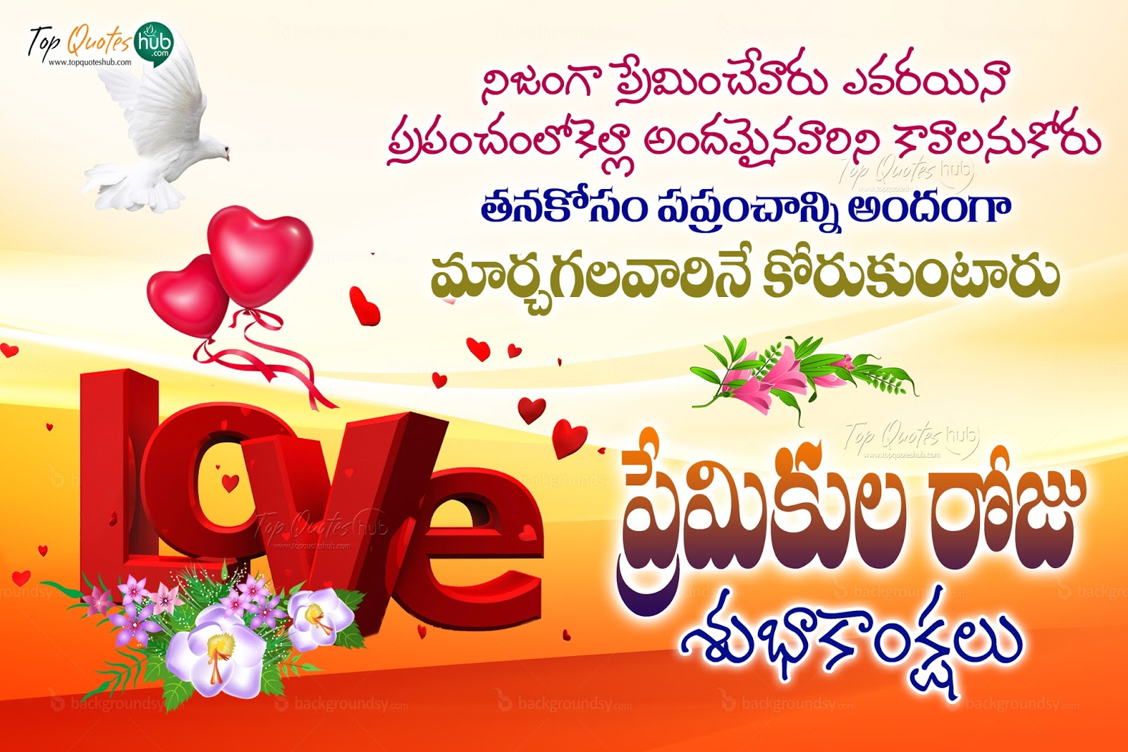 Telugu Valentines Day Best Quotes With Images N Hdwallpapaers