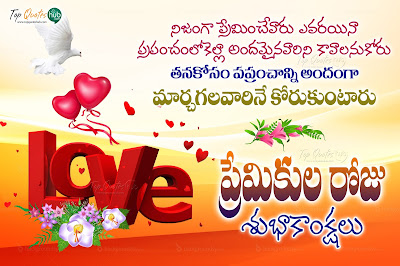 Happy Valentines Day Greetings In Telugu Language Topquoteshub