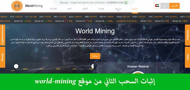 إثبات السحب الثاني من موقع world-mining