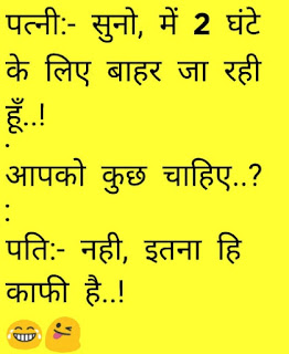 jokes-in-hindi