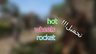 تحميل لعبة rocket league hot wheels برابط مباشر وبحجم معقول pc