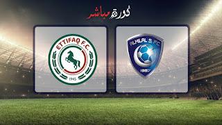 مشاهدة مباراة الإتفاق والهلال بث مباشر 11-05-2019 الدوري السعودي