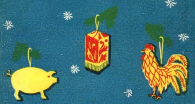 Новогодняя игрушка символ года