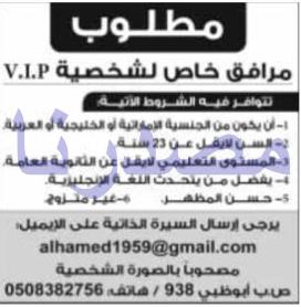 وظائف جريدة الخليج الامارات الاثنين 24-04-2017