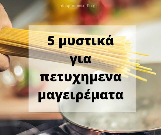 5 μυστικά για πετυχημένα μαγειρέματα