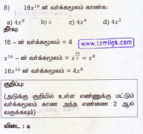 general maths questions and answers in hindi pdf