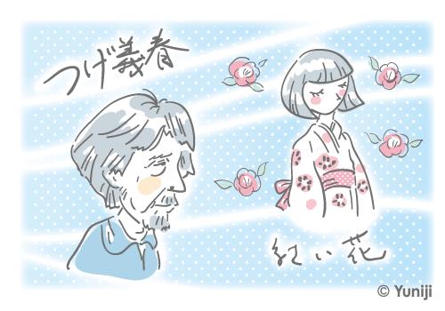 つげ義春と紅い花のイラスト