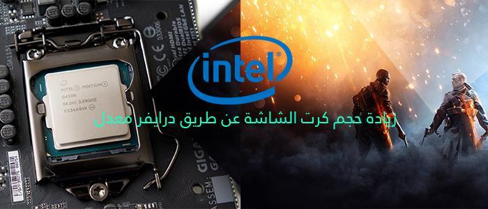 طريقة زيادة سرعة كرت الشاشة Intelhd Graphics للحصول على