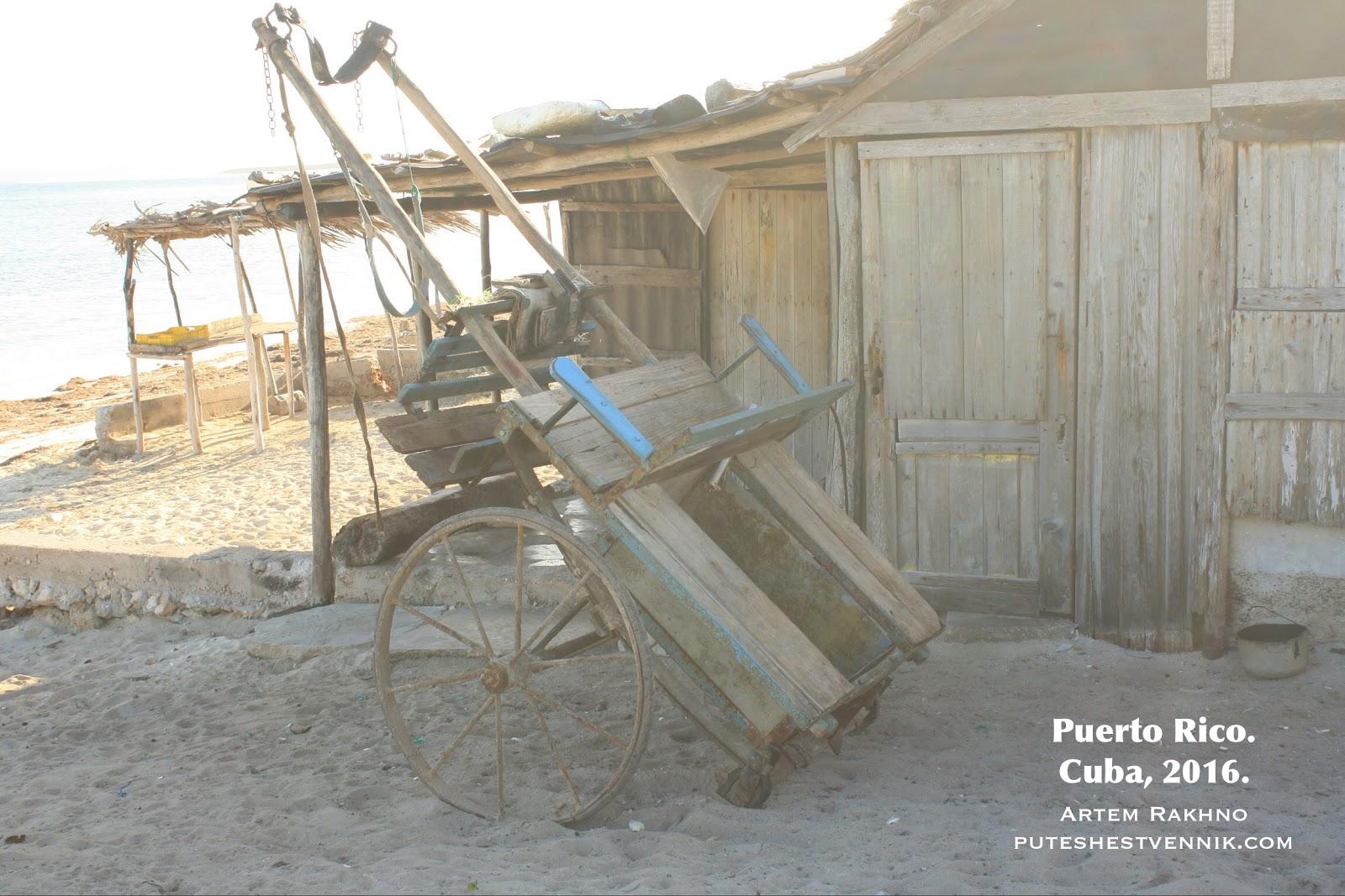 Телега в кубинской деревне