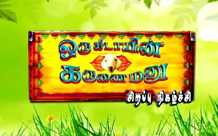 Oru Kidayin Karunai Manu Movie | Vidharth and Raveena Ravi | Sirappu Nigazhchi