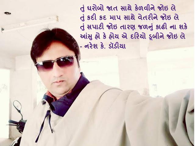 Tu Gharobo Jaat Sathe Kedvi Ne joile Muktak By Naresh K. Dodia