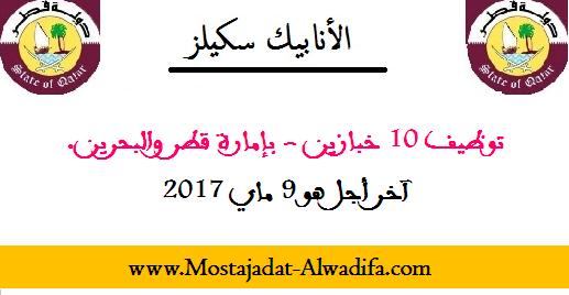 الأنابيك سكيلز: توظيف 10 خبازين - بإمارة قطر والبحرين. آخر أجل هو 9 ماي 2017
