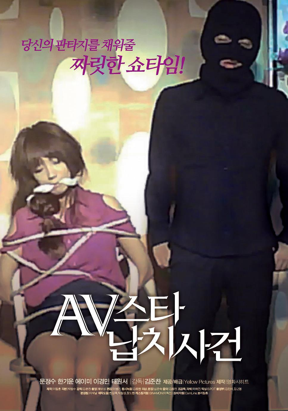 Star Kidnap Case Incident (2012)