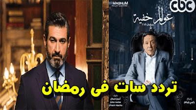 مسلسلات رمضان 2018 على قنوات سى بى سى  cbc
