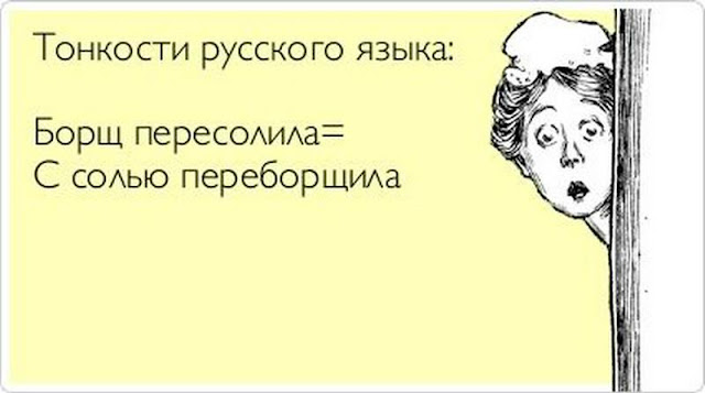 tricks of russian language