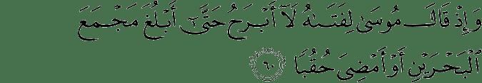 Surat Al Kahfi Ayat 60