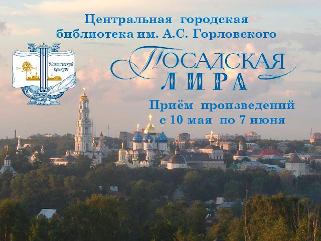 Юбилейный 20-й конкурс «Посадская лира» Сергиев Посад