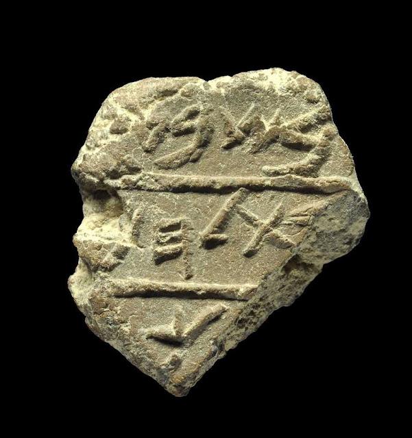 Selo de Belém achado em Jerusalém