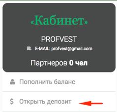 Регистрация в Bitster 6