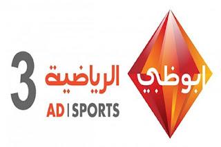 تردد قناة ابوظبي الرياضية 3 abudhabi sport الناقلة لمباراة ريال مدريد ومباراة برشلونة اليوم في كاس ملك اسبانيا