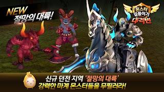 Download for Kakao 4.05 APK terbaru