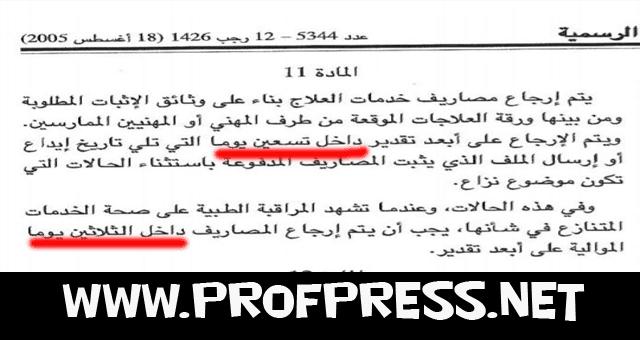 المادة 11:الكنوبس ملزم بإرجاع مصاريف خدمات العلاج بعد 90 يوما من إيداع الملف