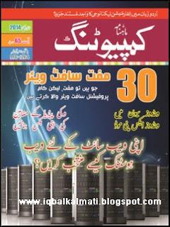 Monthly Computing Magzine