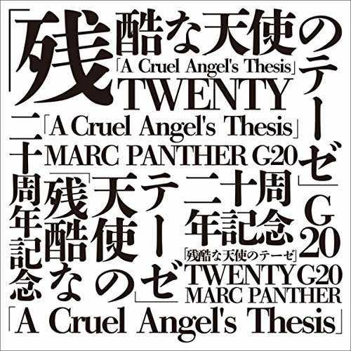 [Single] マーク・パンサー – 残酷な天使のテーゼ (2015.08.05/MP3/RAR)