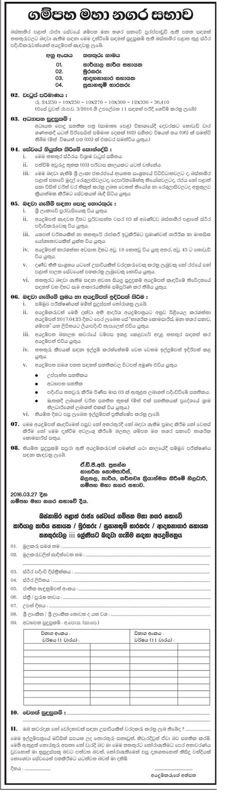 Sri Lankan Government Job Vacancies at Gampaha Municipal Council for Office Assistant, Watcher, Crematorium Assistant, Cemetery Keeper