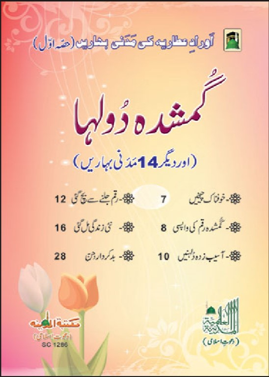 Islami qanoon in urdu pdf book